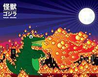 Gojira - Poster
