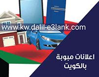 اعلانات مبوبة الكويت