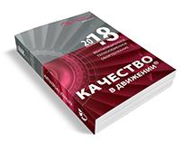 Product catalog industrial ventilation