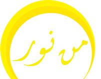 Logo Design - قبس من نور
