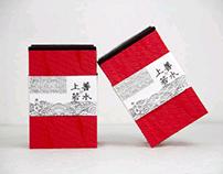 热烈祝贺'珍藏茗茶·上善若水'系列包装设计 收录在包联网《包装作品年鉴2016-2017》