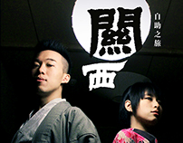Kansai Japan 日本關西遊記