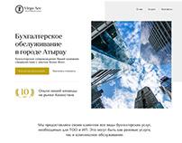 Virgo Acc - Дизайн сайта