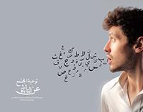 I-Speak Arabic Flyer