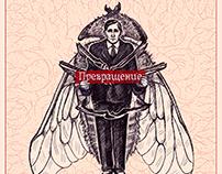 My Kafka