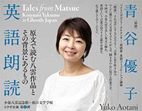 Tales from Matsue 英語朗読:原文で読む八雲作品とその背景にあるもの