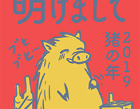 Year of the Boar Japanese New Year's Card