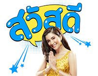 Sticker Line Pu Praya
