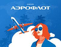 Аэрофлот | Редизайн сайта