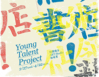 young talent project 藝術佔領書店