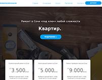 Сайт РЕМОНТВСЕМУСОЧИ.РФ