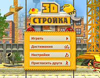 3D Стройка / 3D Building Social-network Game