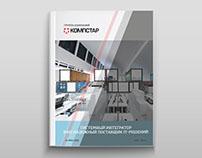 CompStar - Corporate Brochure