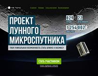 Дизайн сайта проекта лунного микроспутника