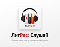 Приложение «ЛитРес: Слушай» на Андроид