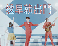 透早就出門 Official Music Video | Typography