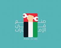 MADE IN UAE.[ًصنع في الامارات]