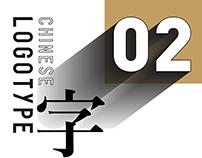 字 Logotype     02