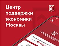 Центр поддержки экономики Москвы / UX / UI / Tilda