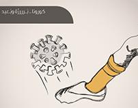 كورونا..برا و بعيد | Corona Awreness campaign for SEDCO