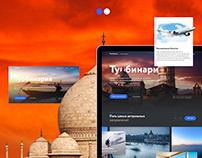 Редизайн сайта туристического агентства «Турбинария»