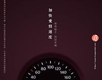 """愛情柚子系列海報 """"Love Pomelo"""" Poster"""