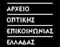 Αρχείο Οπτικής Επικοινωνίας Ελλάδας