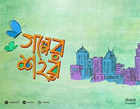 Golper Shohor - গল্পের শহর A bangla typography