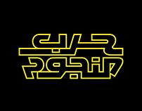 Star Wars — Arabic