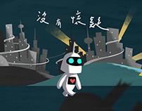 王力宏-沒有眼淚的世界-歌詞版MV