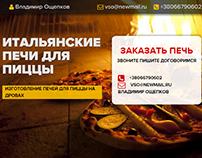 Italian ovens for pizza