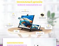 3D увеличитель экрана телефона   Landing page