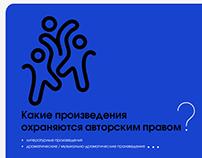 Сайт по охране интеллектуальной собственности