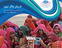 Freshwater News Urdu August 2011