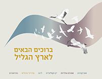 Eretz Hagalil project