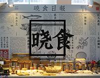 Xiaoshi   2016 Graduation Design
