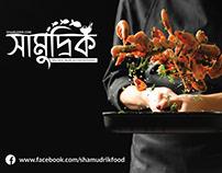 Shamudrik.com