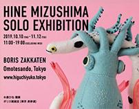 Hiné Mizushima Exhibition in Tokyo