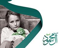 Almahmoud Family Orphans House - Turkey