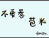 【小剧场】不要惹苞米