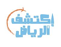 Discover El Riadh Logo 2017