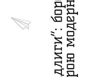 Афіша «Днів модернізму у Ратуші»