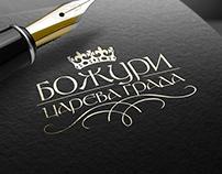 Logo BOZURI CAREVA GRADA