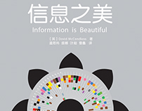 Information Is Beautiful - Chinese Version