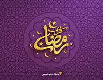 Byblos Bank Ramadan campaign 2017