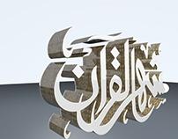 intro Ramadan Karem