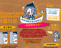 :::: Korea Travelogue Comic For Magazine Mina :::