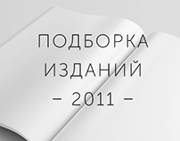 Разработка и верстка изданий   2011