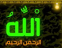 الله الرحمن الرحيم (Islamic Cover)