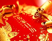 "2020 "" Chinese Intelligent Calendar"" 2020《传家日历》"